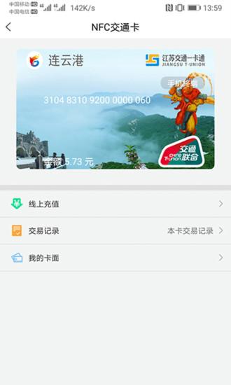 江苏一卡通 V2.3.6 安卓版截图1