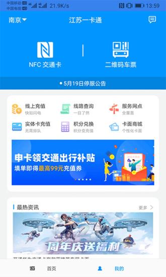 江苏一卡通 V2.3.6 安卓版截图2