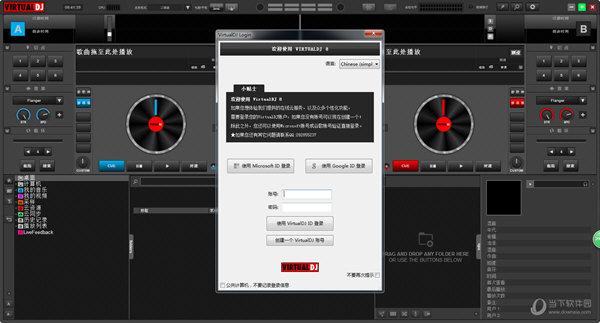 virtualdj7中文破解版