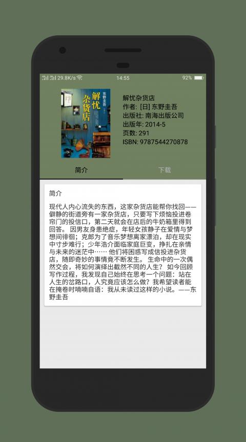 小寻书 V1.2 安卓最新版截图1