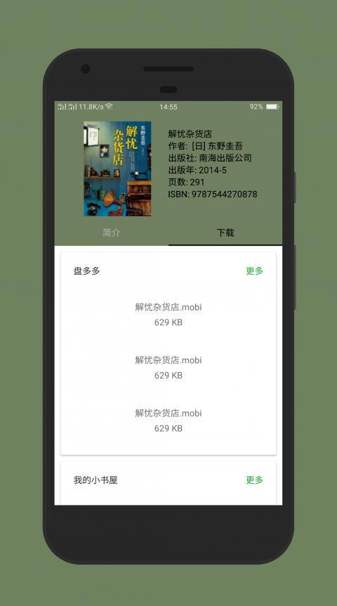 小寻书 V1.2 安卓最新版截图2
