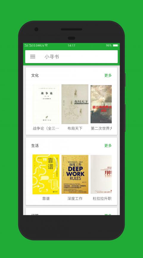 小寻书 V1.2 安卓免费版截图4