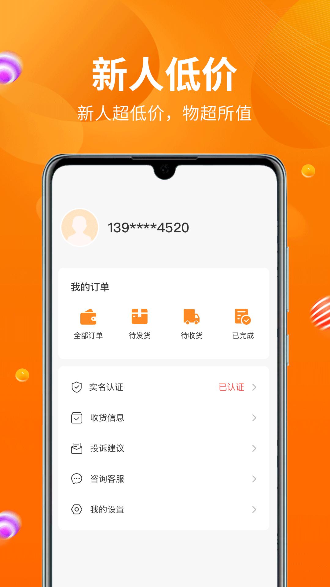 喵花花 V1.0.0 安卓版截图4