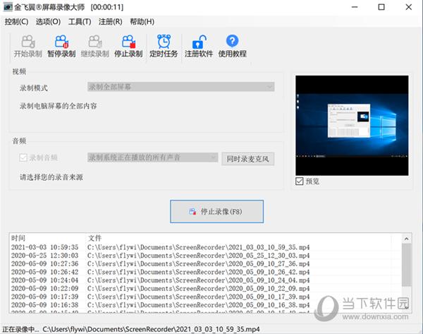 金飞翼屏幕录像大师标准版