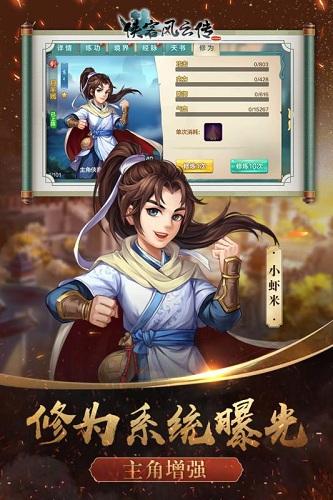 侠客风云传online无限金币版 V11.00 安卓版截图2