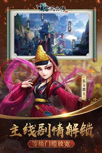 侠客风云传online无限金币版 V11.00 安卓版截图5