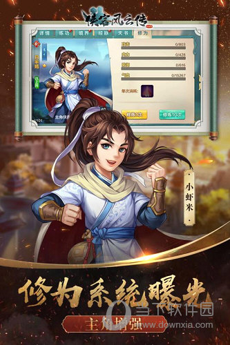侠客风云传online无限金币版
