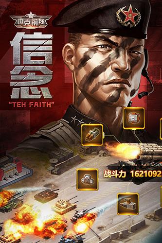 坦克前线 V8.3.0.3 安卓版截图2