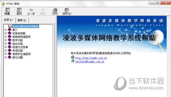 凌波网络教学系统7.3破解版