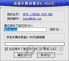 凌波网络教学系统破解补丁