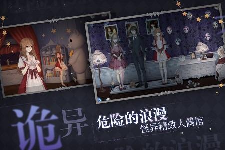 人偶馆绮幻夜全章节破解版 V1.5.1 安卓版截图2