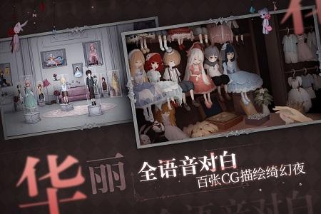 人偶馆绮幻夜全章节破解版 V1.5.1 安卓版截图3