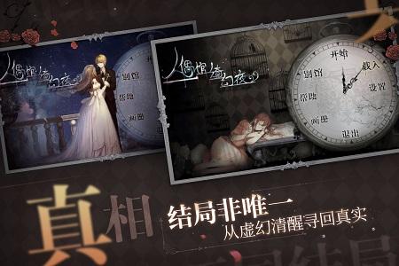 人偶馆绮幻夜全章节破解版 V1.5.1 安卓版截图5