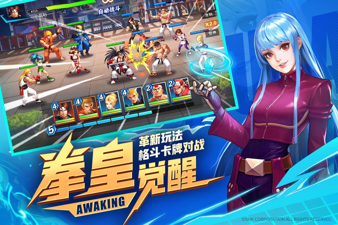 拳魂觉醒 V39.5 安卓版截图5