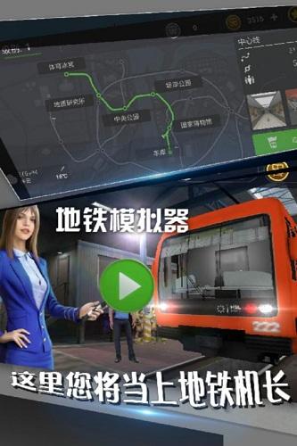 地铁模拟器无限金币破解版 V1.02 安卓版截图4