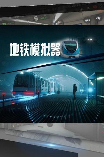 地铁模拟器无限金币破解版 V1.02 安卓版截图5