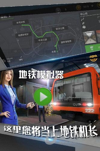 地铁模拟器无限金币破解版