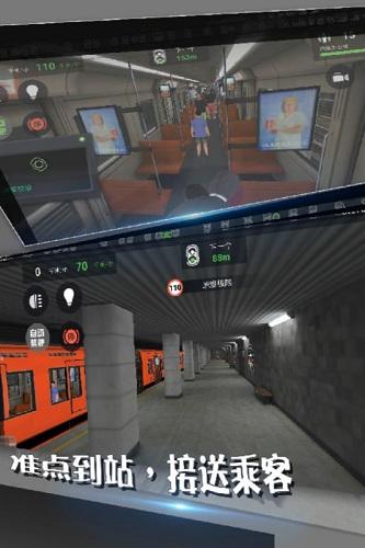 地铁模拟器下载中文版 V1.02 安卓版截图1