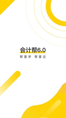 会计帮 V6.2.0 安卓最新版截图1