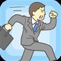 走出办公室内购破解版 V1.8 安卓版