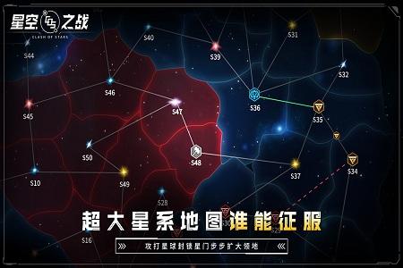 星空之战国际版 V6.4.2 安卓版截图4