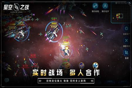 星空之战国际版 V6.4.2 安卓版截图2