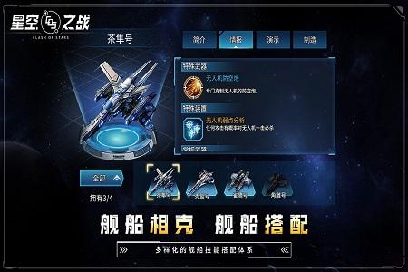 星空之战国际版 V6.4.2 安卓版截图5
