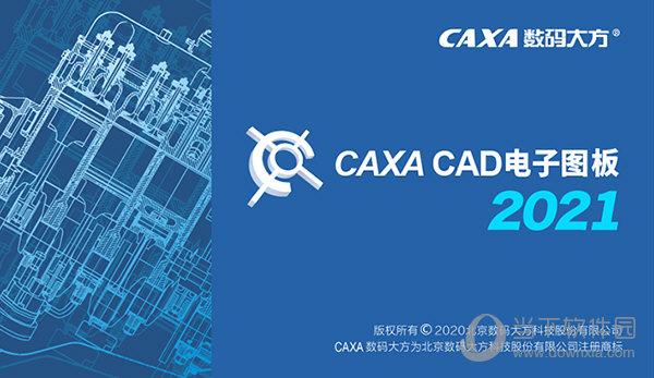 caxa cad电子图板2021 sp1精简版