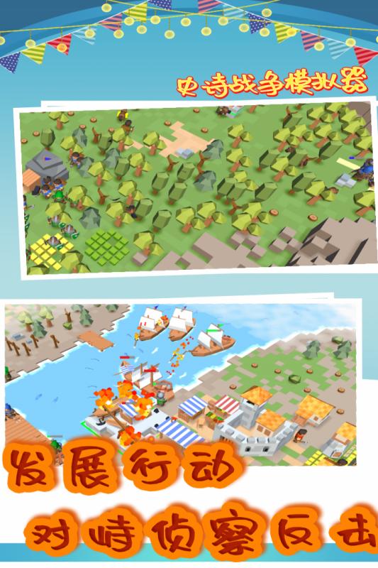 史诗战争模拟器中文手机版 V1.0.0 安卓版截图4