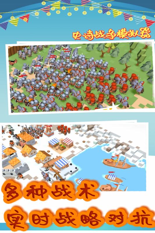 史诗战争模拟器无限金币版 V1.0.0 安卓版截图1