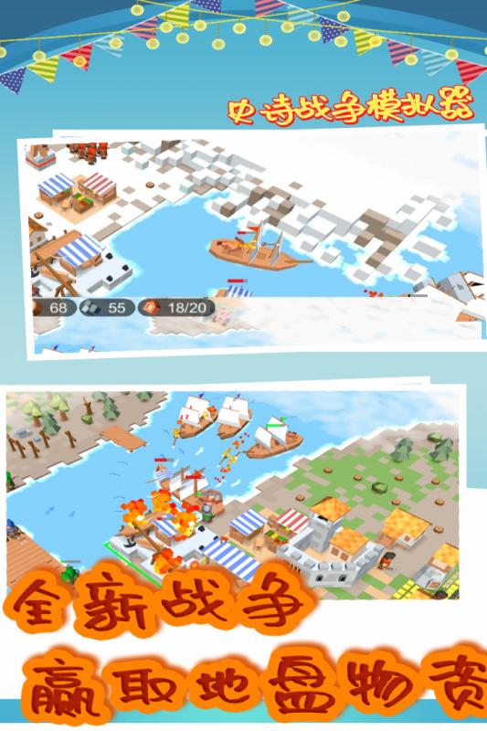 史诗战争模拟器无限金币版 V1.0.0 安卓版截图5
