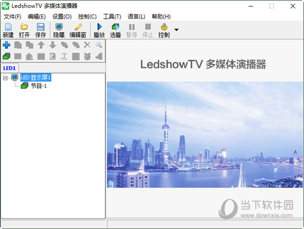 ledshowtw super图文编辑系统