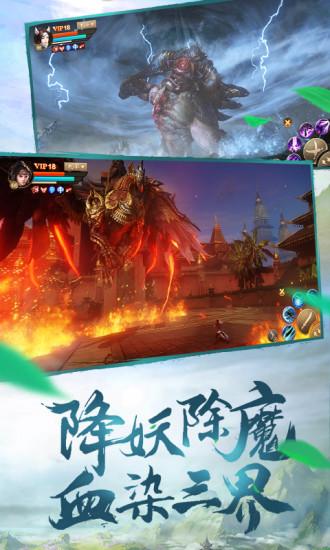 刀剑斗神传 V1.16.0 安卓版截图2
