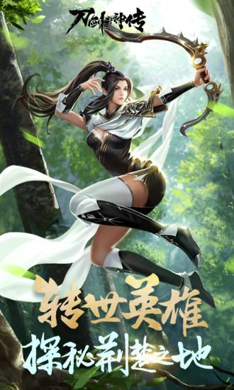 刀剑斗神传 V1.16.0 安卓版截图5