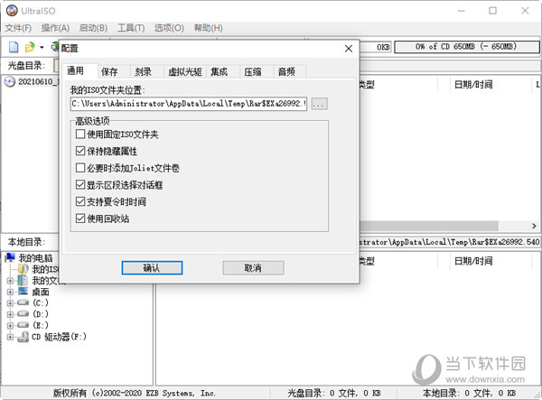 软碟通9.8破解版