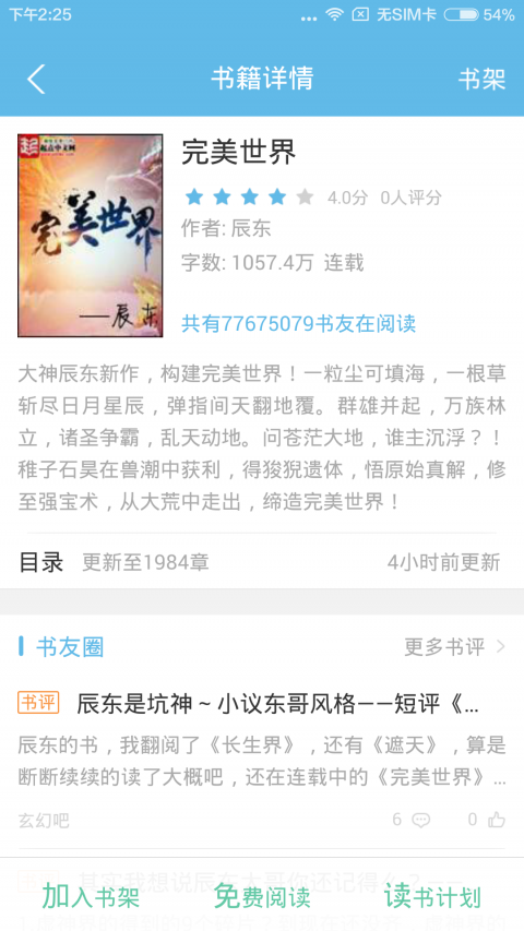 极品追书神器免费版 V1.6 安卓版截图2