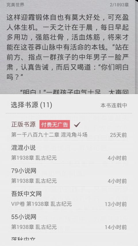 极品追书神器免费版 V1.6 安卓版截图4