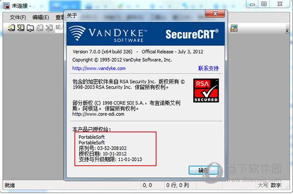 SecureCRT绿色免安装版下载