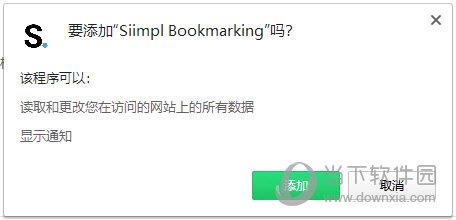 Siimpl Bookmarking