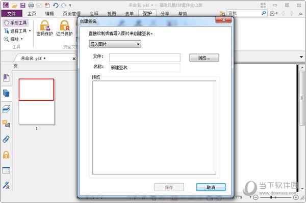 福昕风腾PDF套件金山版