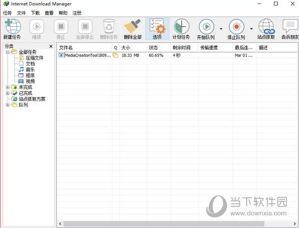 IDM下载器中文破解版下载
