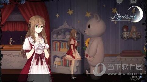 人偶馆绮幻夜无敌版