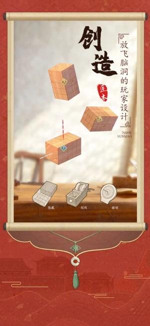 匠木游戏 V1.4.6 安卓版截图2