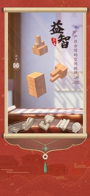 匠木游戏 V1.4.6 安卓版截图4