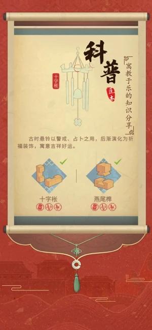 匠木游戏 V1.4.6 安卓版截图3