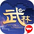 武林外传游戏 V1.33.190 安卓版