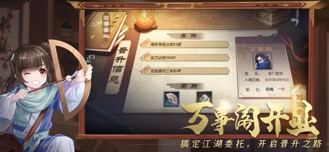 武林外传游戏 V1.33.190 安卓版截图3