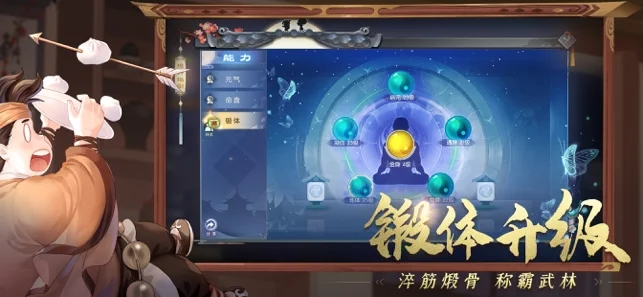 武林外传游戏 V1.33.190 安卓版截图5