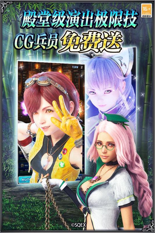 最终幻想勇气启示录破解版 V3.0.00 安卓版截图1