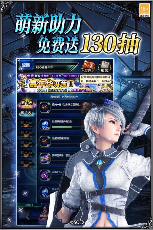 最终幻想勇气启示录破解版 V3.0.00 安卓版截图2